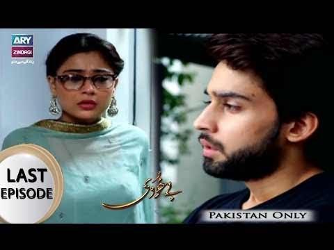 Bay Khudi - Last Episode - ARY Zindagi Drama
