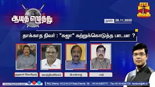 (26/11/2020) Ayutha Ezhuthu - Discussion on handling of Nivar cyclone