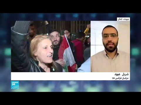 احتجاجات مستمرة في لبنان ودعوة فرنسية لعقد مؤتمر دولي لإنقاذ اقتصاده  - 15:00-2019 / 12 / 10