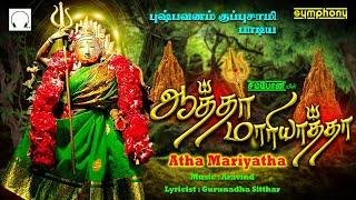 ஆத்தா மாரியாத்தா   புஷ்பவனம் குப்புசாமி அம்மன் பாடல்கள்   Aatha Mariyatha   Pushpavanam Kuppusamy