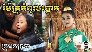 ម៉ែគ្រូកំពូលបោក ពីនំភ្លៅមាន់ FLY COW, New comedy clip from Karuna Team