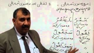 Arabic Grammar Lecture 31 (Urdu)