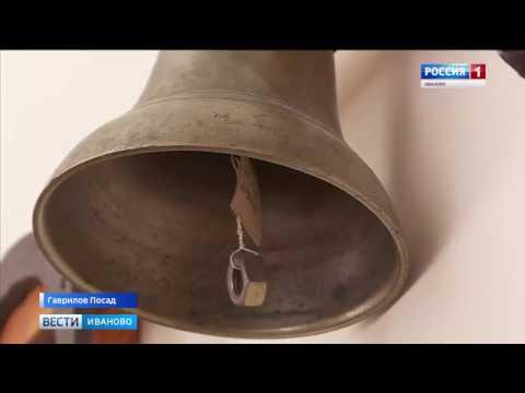 Жители Гаврилова Посада рассказали об особенностях города и его традициях