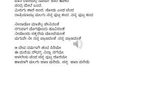 Banna Daariyalli song lyrics- Bhagyavantharu