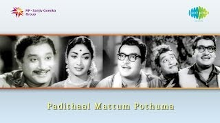 Padithal Mattum Pothuma | Kaalam Seidha song