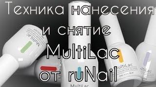 Техника нанесения и снятие мультилака от ruNail