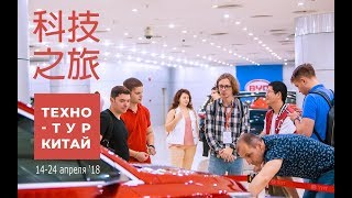 Техно-тур в Китай, апрель 2018. Фильм