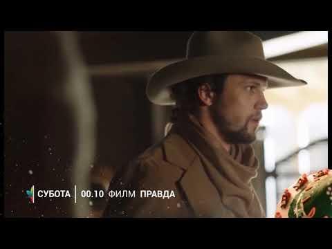 FILM: Pravda  |  13.01.2018.