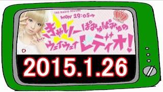 2015年1月12日(月)放送分はコチラ! https://www.youtube.com/watch?v=X5...