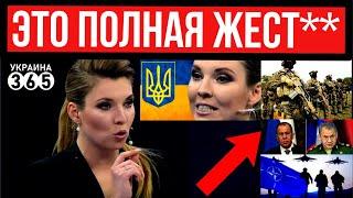 В Киеве нам ловить больше нечего у Скабеевой признали провал Кремля Москву ждут неприятности