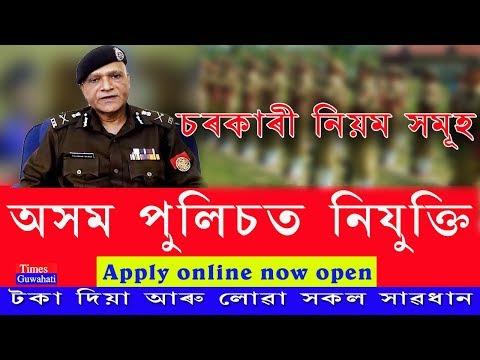 Assam police requirements 2018 full verification ||কি কি প্ৰয়োজন সবিশেষ Times Guwahatiৰ বাতৰিত