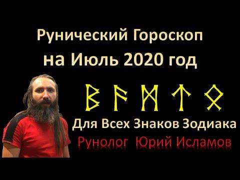 Рунический Гороскоп на Июль 2020 для всех Знаков Зодиака  Астрологический Прогноз Рунами от Рунолога