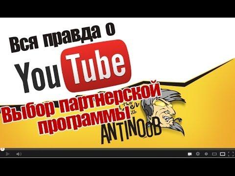 Вся правда о YouTube (выбор партнерской программы)