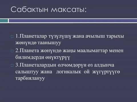 #Мугалим_тв Планеталар