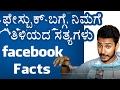 Unkown Facts about  Facebook |ಫೇಸ್ಬುಕ್ ಬಗ್ಗೆ ನಿಮಗೆ ತಿಳಿಯದ ಸತ್ಯಗಳು |  oneindia kannada video
