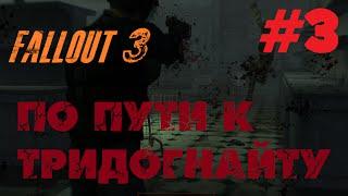 Fallout3 в преддверии Fallout 4 По пути к Тридогнайту 3
