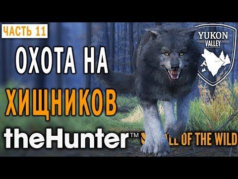 theHunter Call of the Wild #11 🐺 - Хищник Стал Жертвой! - Долина Юкона, Аляска