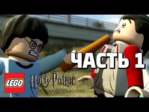LEGO Harry Potter: Years 5-7 Прохождение - Часть 1 - ТЁМНЫЕ ВРЕМЕНА