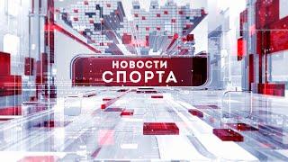 Новости спорта. 23.11