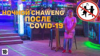 Ночной Чавенг НОВАЯ ночная жизнь САМУИ 2020