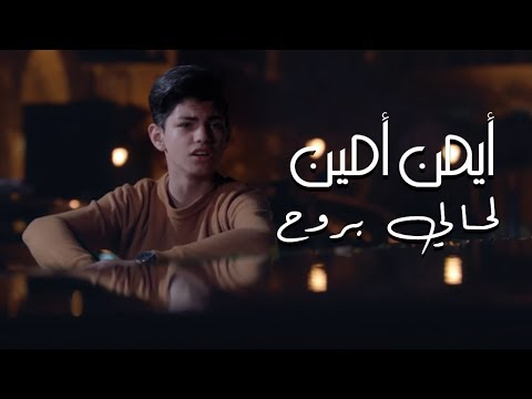 Ayman Amin - La Hali Brouh (Official Music Video) | أيمن أمين - لحالي بروح