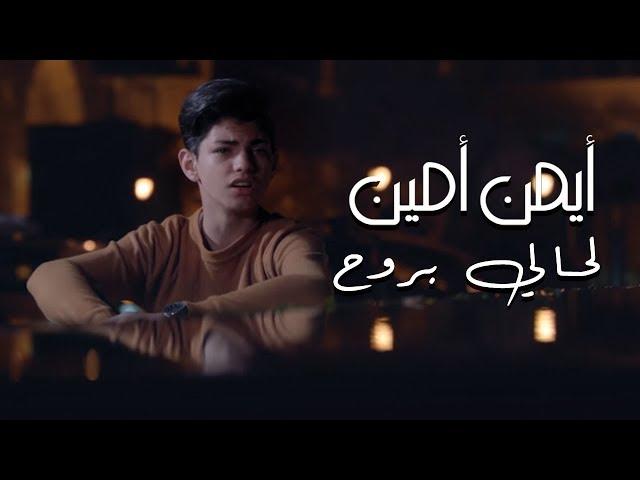 أيمن امين أغنية  لحالي بروح 📃💙فيديو ayman amin la7ali bro7✔