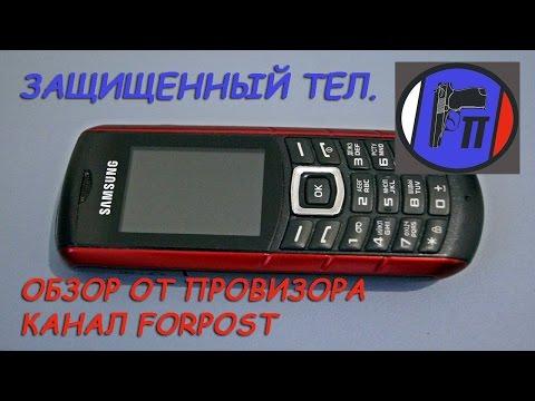 Защищенный телефон: Samsung E2370 / Secure your phone for the hikers