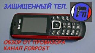 Защищенный телефон: Samsung E2370 / Secure your phone for the hikers(Всем привет! Меня зовут Юрий aka Провизор. Снимаю видео на оружейную тематику, а теперь и не только!!! Прошу..., 2015-02-21T15:42:11.000Z)