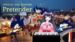 【葵桜玖耶】Pretender / Official髭男dism 歌ってみた 【静岡市PV】
