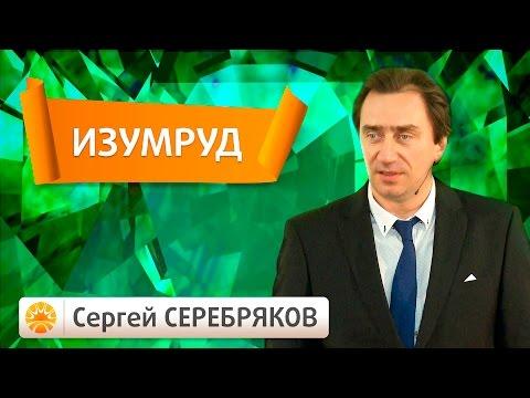 Эвент Сергея Серебрякова. Драгоценные камни. Изумруд