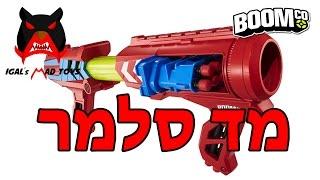 סיקור של רובה המד סלמר של בומקו
