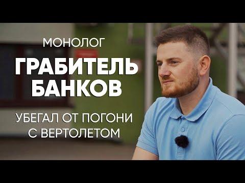 В 18 лет поехал обчищать банки: #монолог грабителя