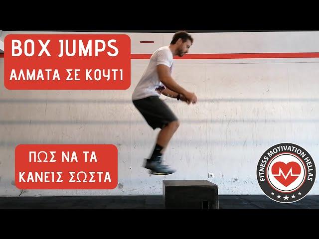 BOX JUMPS - ΑΛΜΑΤΑ ΣΕ ΚΟΥΤΙ : Πως να τα κάνεις σωστά | fmh.gr