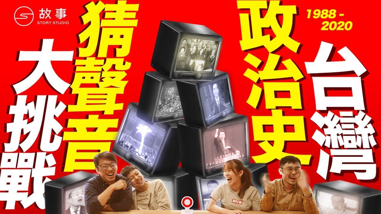【STORY STUDIO】台灣政治史猜聲音大挑戰!歷史瞬間的政治金句你有印象?