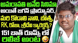 Amaravathi Farmers Satirical Punches On Jagan Govt Over 3 Capitals Bill | If Amaravathi Is A Movie?