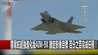 響尾蛇超強進化版AIM-9X 鎖定影像目標 百分之百完成任務!黃創夏 王瑞德  朱學恒 馬西屏 20160708-6 關鍵時刻