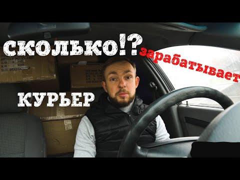 Сколько зарабатывает курьер в Москве? Один день с курьером.