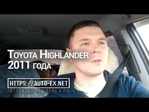 Toyota Highlander 2011, плюсы минусы, обзор.