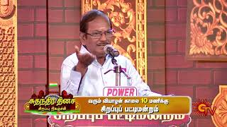 Sirappu PattiMandram | Independence Day Spl | Thursday at 10am on 15th Aug 19 | Sun TV Program