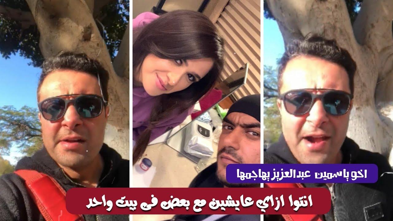 اخو ياسمين عبدالعزيز انتوا باي صفة عايشين مع بعض فى بيت واحد انتي واحمد العوضي