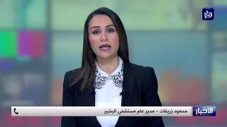 مدير مستشفى البشير يكشف حقيقة حالات الاشتباه بكورونا - (31/1/2020)