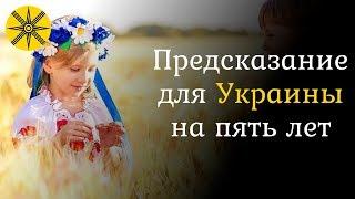 Предсказание для Украины на пять лет. Что нас ждет в будущем?