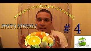 Худеем правильно с Культурной Столицей # 4 =Витамины=