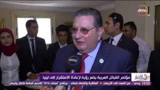 الأخبار - مؤتمر القبائل العربية يؤكد أن تحقيق الإستقرار فى ليبيا بمثل اهمية قصوى للأمن القومي المصري