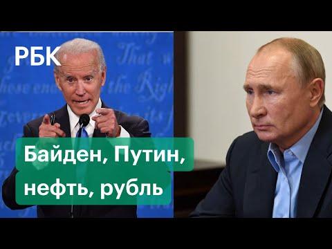 «Противостоять Путину»: как победа Байдена может повлиять на российский рынок и рубль