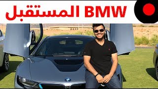 تجربة سيارات i Series الهجينة من BMW وهل هي سيارات المستقبل؟
