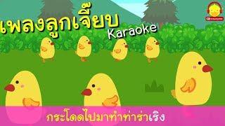 เพลงลูกเจี๊ยบคาราโอเกะ | กุ๊กไก่ | เป็ดอาบน้ำ | ก ไก่ อนุบาล | เพลงเด็ก | ช่อง indysong kids