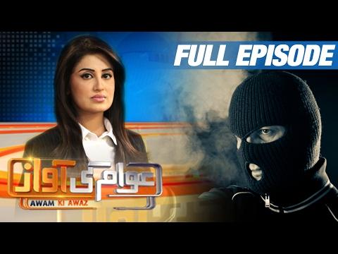 Kachy Ke Pakky Dakoon Ki Kahani   Awam Ki Awaz   SAMAA TV   Full Episode   07 Feb 2017