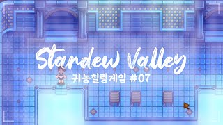 [스타듀밸리]Stardew Valley 귀농힐링게임 #…