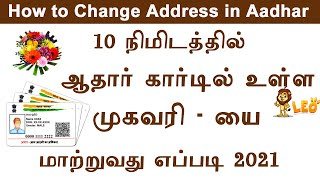 How to change aadhaar card address in online in tamil 2021 || Adhaar address change  || Leo tech2020
